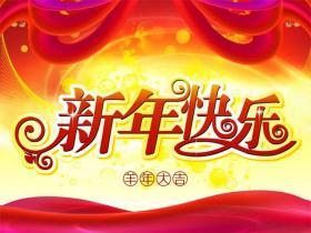 春节祝福语和幽默贺词-狗年